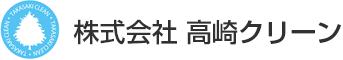 株式会社 高崎クリーン