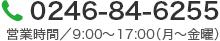 電話:0246-96-6461
